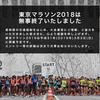 東京マラソン2018早歩きで完走出来るのか?
