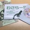 わさらー団ガイドブックプレゼント当選!