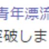 100記事達成
