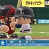 【パワプロ2016】再現選手 〜ドカベンプロ野球編・蔵獅子丸〜