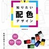 配色デザインのルール、テクニック、アイデアを知れる本