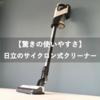 【驚きの使いやすさ】日立のサイクロンクリーナー(PV-BH500G)【レビュー】