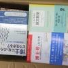 名古屋市昭和区買取 大学教育関係書籍