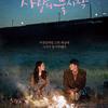 韓国ドラマ 愛の不時着(感想)