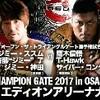 2017.3.4 ドラゴンゲート「CHAMPION GATE 2017 in OSAKA」エディオンアリーナ大阪・第2競技場