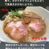 インスタグラムストーリー #185 らぁ麺蒼空