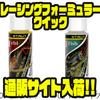 【ストラット】漬け込み不要の豪グサフォーミュラ「レーシングフォーミュラークイック」通販サイト入荷!