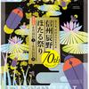 【地域情報】上伊那郡辰野町の、ほたる祭りへ前のり。祭り前なのに入場料取られちゃうって本当??