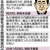 政府決定前に桜招待通知 衆院予算委、首相「問題あった」 - 東京新聞(2020年1月29日)