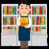 本屋の店員が、驚くほど本に興味がない。これが出版不況の原因ではないのか?