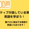 """【ネイティブが話している英語で英語を学ぼう!】How do you say """"MESHITERO""""(飯テロ) in English?"""