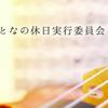 大人の休日 ヴァイオリンコンサート 11月23日開催‼