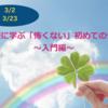 3/2,3/23 気軽に学ぶ「怖くない」初めての介護 〜入門編〜