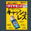 ビジネス書ベストセラー2018.9.29