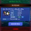 守るストフリ+9