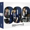 「99.9-刑事専門弁護士- SEASONII」のDVD&ブルーレイを最安値で予約する!