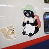 新幹線E2系とE4系に乗って、温泉旅へ。