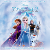 【ネタバレなし】「アナと雪の女王 2」を見てきました【安心して読んでね】