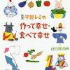 【あさイチ】7/3 平野レミさん「コクウマソース」の作り方