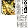 関東各地に大雪警報が発令 第2弾