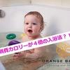 入るだけで消費カロリーが4倍の驚きの入浴法!