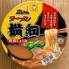 【マルちゃん ラーメン横】カップ麺の容器の大きさも横綱級❗️