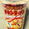 日清食品 チキンラーメン 酉年記念 ビッグカップ 5つの鶏素材