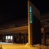 真冬の北海道で車中泊を楽しむ人々 その2 〜ウトナイ道の駅編〜