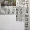 新聞記事掲載(学生カフェ)