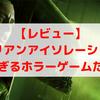 「エイリアンアイソレーション」評価・レビュー!こんな怖いゲームは見たことがない!【PS4・Xbox One】