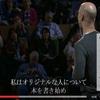 英語学習にもオススメ!笑えるTEDトーク3選