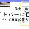 はてなブログで、サイドバーへ固定・追従する目次をコピペで簡単設置方法