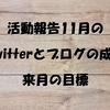 活動報告11月のTwitterとブログの成果と来月の目標