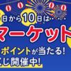 【5/5~5/10】(dポイント)dマーケット祭 必ず何かが当たる!期間中、dマーケットガラポンくじで抽選で10000円分クーポンゲット!