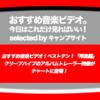 第482回【おすすめ音楽ビデオ!】「おすすめ音楽ビデオ ベストテン 日本版」!2018/9/13分。今週は、クリープハイプのトレーラー映像が新登場です!