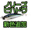 【ノリーズ】スレバスにも効くダブルスウィッシャー(プロップ系ルアー)「ビハドウ」新色発売!
