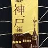 【47】ucc旅カフェ 神戸編