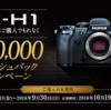 30,000円キャッシュバック!富士フイルムX-H1キャッシュバックキャンペーン。