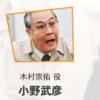 08月01日、小野武彦(2012)