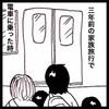 都会の電車の中は7人が、毛になっている!