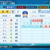 片平晋作(大洋)【パワナンバー・パワプロ2020】