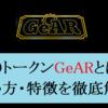 【注目ICO】仮想通貨GeAR(ギア)の買い方・特徴を徹底解説