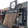 高崎のラーメン屋個人的一位!極濃厚つけ麺!麺家かもん 棟高店