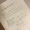【高卒認定試験】 現代社会