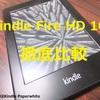 新型「Fire HD 10」を他社10インチタブレットと徹底的に比較してみた