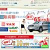 函館の車買取店一覧|函館で車を高く売る方法!