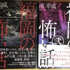『福岡の怖い話』シリーズ・『九州であった怖い話』TOブックス(心霊スポット・怪談本)