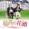 最高に笑えるフランス映画「最高の花婿」