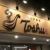"""今日も、いただきます! ~手軽に中華「れんげ食堂 Toshu」 """"れんげセット 天津飯"""" あんかけ とろ~り♪"""