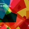 国連大学と知るSDGs -Sustanable Development Explorer- 国連の研究とは?